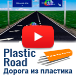 Plastic-road - green energy project