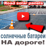Road solar panels - green energy project