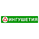 http://tv-one.org/publ/others_tv/ntk_ingushetija_tv_online/14-1-0-1523