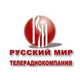 http://tv-one.at.ua/publ/russkie/russkij_mir_tv_online_tv/2-1-0-298